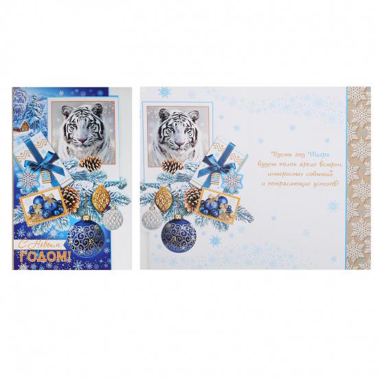 Открытка 125*194мм, ламинация глянцевая, текст С Новым годом! год Тигра Мир открыток 2-04-5189А