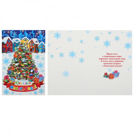 Открытка 125*194мм, ламинация глянцевая, текст С Новым годом! Веселого нового года! Мир открыток 2-04-5183А