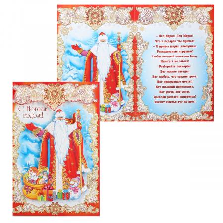 Открытка 186*284 С новым годом! текст Мир открыток 1-66-5002
