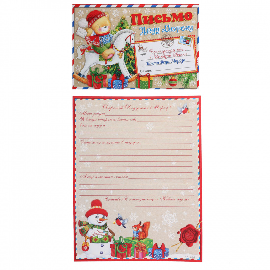 Открытка ламинация глянцевая, лакирование выборочное, блестки, текст Письмо Деду Морозу Мир открыток 2-46-5810А