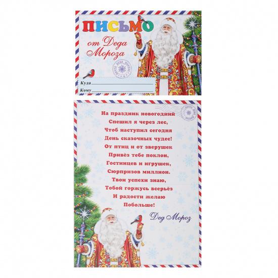 Открытка ламинация глянцевая, лакирование выборочное, блестки, текст Письмо от Деда Мороза Мир открыток 2-46-5811А