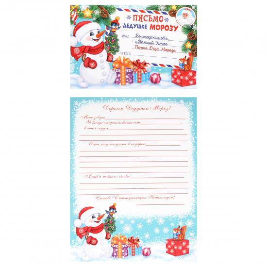 Открытка ламинация глянцевая, лакирование выборочное, блестки, текст Письмо Дедушке Морозу Мир открыток 2-46-5808А