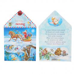 Открытка Письмо от Дедушки мороза На санях текст выб лак блест Миленд ПД-1133