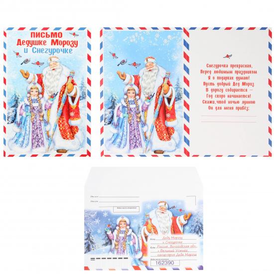 Письмо Деду Морозу! лакирование выборочное, блестки, текст Письмо Дедушке Морозу и Снегурочке Мир поздравлений 013.902