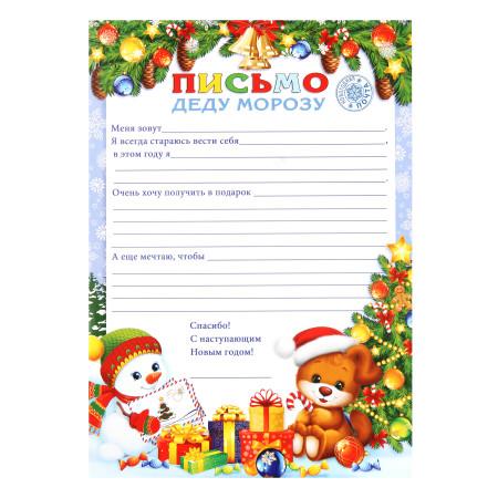 Письмо Деду Мороза! 210*297мм, текст Мир открыток 9-19-5007А