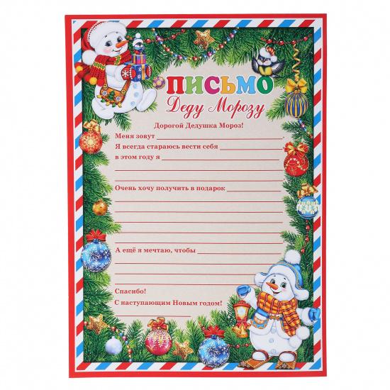 Письмо Деду Морозу 210*297мм, текст Письмо Деду Морозу Мир открыток 9-19-5013А