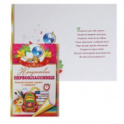 Открытка 122*188 Напутствие первокласснице текст Мир открыток 2-04-2704