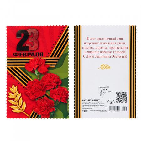 Открытка 100*150мм, ламинация глянцевая, тиснение фольгой, текст 23 февраля Русский дизайн