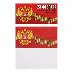 Открытка 105*210 (евро) 23 февраля!  конгрев тисн фольг Русский дизайн 42554