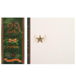 Открытка 105*210 (евро) С Днем защитника Отечества! 23 февраля тисн фольг Мир открыток 2-01-23125А