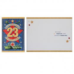 Открытка 105*210 (евро) С праздником! 23 февраля! текст конгрев Мир открыток 2-04-23103А