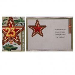 Открытка 105*210 (евро) 23 февраля! текст конгрев Мир открыток 2-04-23105А