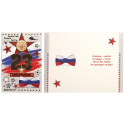Открытка 122*188 23 февраля! текст тисн фольг конгрев Мир открыток 2-01-23131А