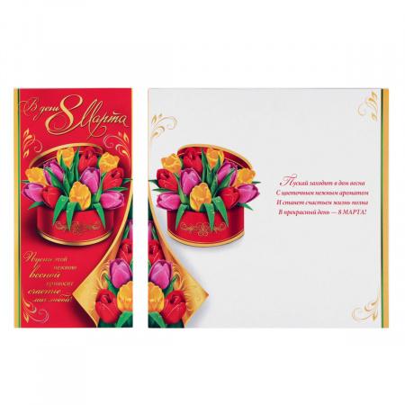 Открытка 105*210 (евро) В день 8 Марта!  текст глянц лам Мир открыток 2-04-8213А
