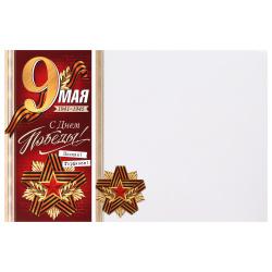 Открытка 105*210 (евро) С Праздником! 9 мая  глянц лам выб лак блест Мир открыток 2-46-11981