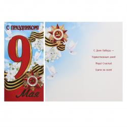 Открытка 105*210 (евро) С Праздником! 9 мая  тисн фольг тисн фольг Мир открыток 2-01-10101А