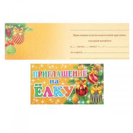 Приглашение на елку 70*120мм, ламинация глянцевая, текст, универсальный для детей Мир открыток 2-83-5207