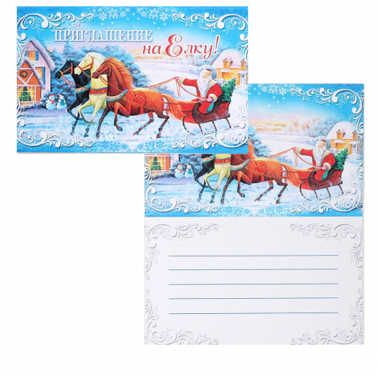 Приглашение на елку 85*140мм, текст, универсальный для детей Русский дизайн 32360