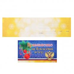 Открытка 70*120 Приглашение на новогодний вечер! текст глянц лам Миленд 7-09-0054