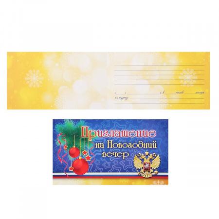 Приглашение на новогодний вечер! 70*120мм, символика государственная, текст, универсальный Миленд 7-09-0054
