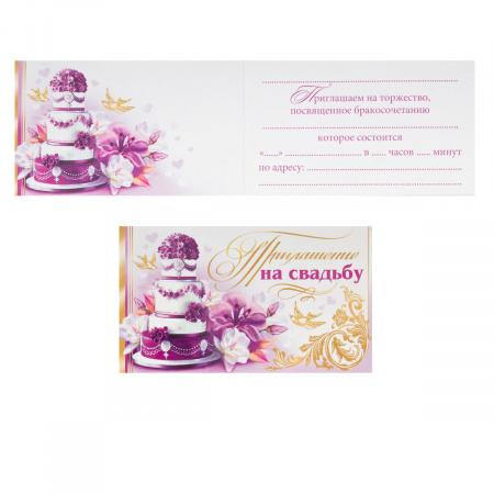 Приглашение на свадьбу! 70*120мм, лакирование выборочное, ламинация глянцевая, блестки, текст, универсальный Мир открыток 2-86-862А