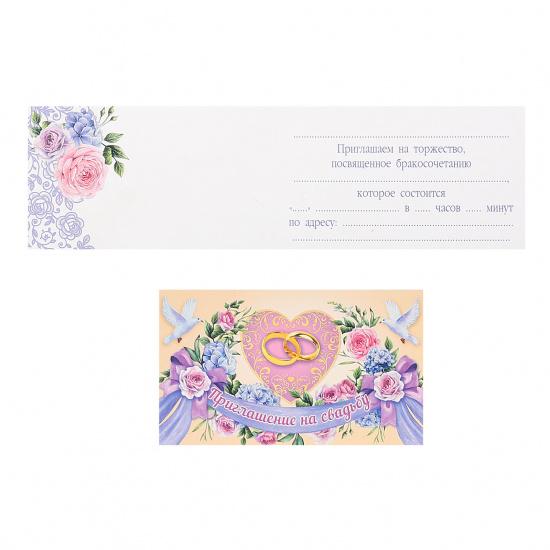 Приглашение на свадьбу! 70*120мм, ламинация глянцевая, текст, универсальный Мир открыток 2-83-469А