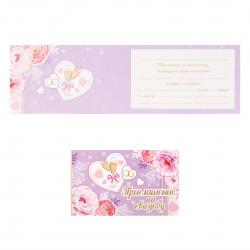 Приглашение на свадьбу! 70*120мм, ламинация глянцевая, текст, универсальный Мир открыток 2-83-497А
