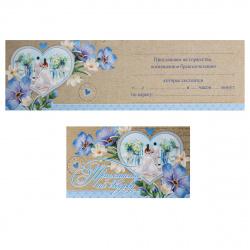 Приглашение на свадьбу! 70*120мм, лакирование выборочное, блестки, текст, универсальный Мир открыток 2-86-972А