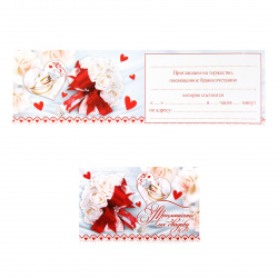 Приглашение на свадьбу! 70*120мм, лакирование выборочное, блестки, текст, универсальный Мир открыток 2-86-912А