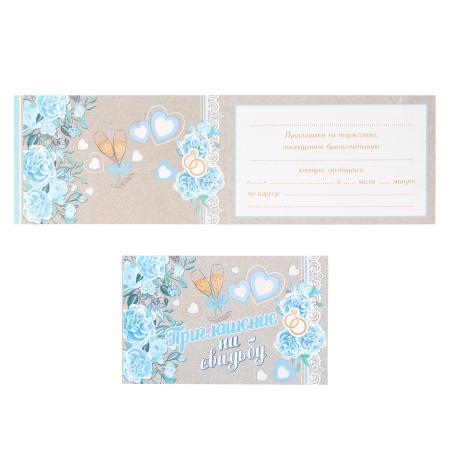 Открытка 70*120 Приглашение на свадьбу! текст выб лак блест Мир открыток 2-86-973А
