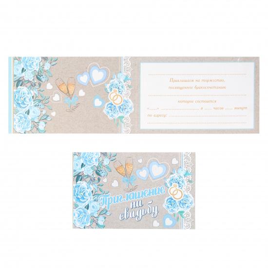 Приглашение на свадьбу! 70*120мм, лакирование выборочное, блестки, текст, универсальный Мир открыток 2-86-973А