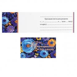 Открытка 70*120 Приглашение на день рождения! текст Мир открыток 2-83-458А