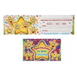 Открытка 70*120 Приглашение на день рождения! текст глянц лам выб лак блест Мир открыток 2-86-878А