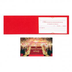 Открытка 70*120 Приглашение на выпускной вечер! текст глянц лам Мир открыток 2-83-484