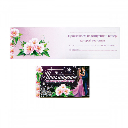 Приглашение на выпускной вечер! 70*120мм, ламинация глянцевая, текст, для девочек Мир открыток 2-83-487