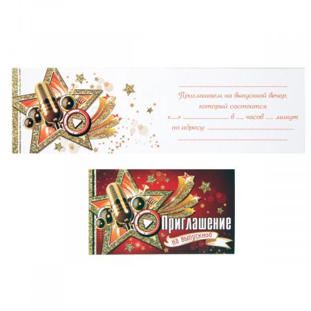 Приглашение на выпускной вечер! 70*120мм, лакирование выборочное, блестки, текст, универсальный Мир открыток 2-86-967