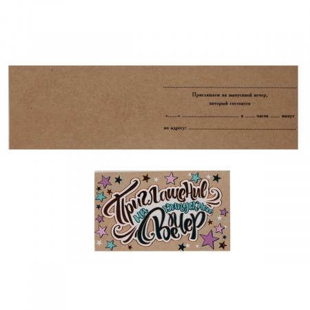 Открытка 70*120 Приглашение на выпускной вечер! текст крафт тисн фольг Мир открыток 2-91-257