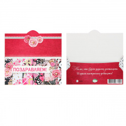 Открытка-конверт для денег 85*165 Поздравляем! пластизоль с блест Мир открыток 2-17-909А