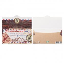 Открытка-конверт для денег 85*165 Поздравляем! выб лак блест Мир открыток 2-16-1890А