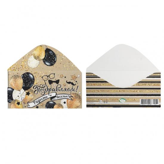 Открытка-конверт для денег 85*165мм, лакирование выборочное, блестки Поздравляем! Мир открыток 2-16-2031А