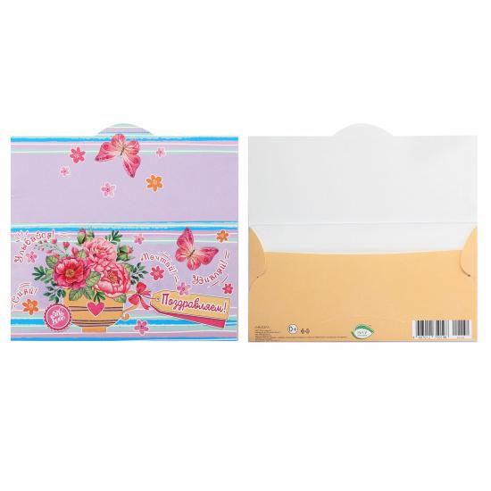 Открытка-конверт для денег 85*165мм, лакирование выборочное, блестки Поздравляем! Мир открыток 2-16-2132А