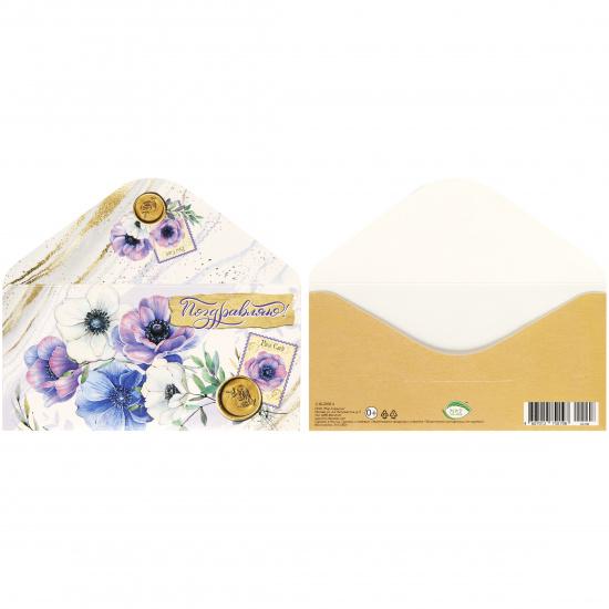 Открытка-конверт для денег 85*165мм Поздравляю! Мир открыток 2-16-2208А