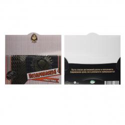 Открытка-конверт для денег 85*165 Поздравляем! текст тисн фольг Мир открыток 2-17-968А