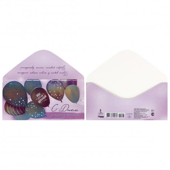 Открытка-конверт для денег 84*168мм, ламинация глянцевая, текст С Днем Рождения! Империя поздравлений 38,186,00