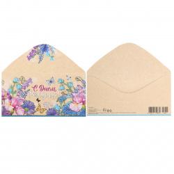 Открытка-конверт для денег 85*165 С днем рождения! тисн фольг Мир открыток 2-17-1041