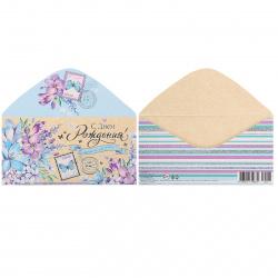 Открытка-конверт для денег 85*165 С днем рождения! тисн фольг Мир открыток 2-17-1044