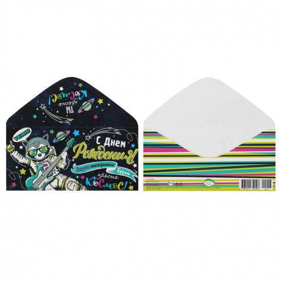 Открытка-конверт для денег 85*165мм, ламинация глянцевая, блестки С Днем Рождения! Мир открыток 2-16-2218А