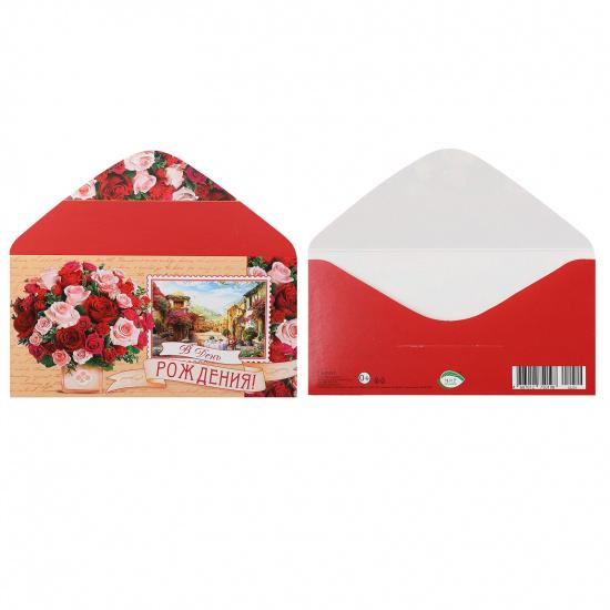 Открытка-конверт для денег 85*165мм, ламинация глянцевая, блестки С Днем Рождения! Мир открыток 2-16-2229А