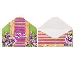 Открытка-конверт для денег 85*165 С днем рождения! глянц лам Мир открыток 4-15-656
