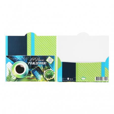 Открытка-конверт для денег 85*165 С Днем рождения! Мир открыток 4-15-880А
